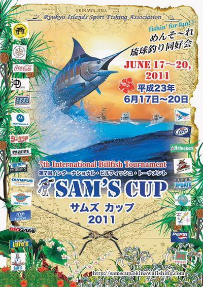 サムズカップポスターweb.jpg
